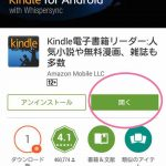 kindle Android 読み方