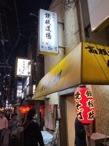 京都 居酒屋