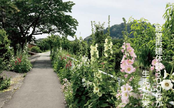 経営の真理と実践 日本社長経営大学